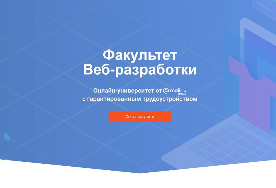 Веб-разработчик - обучение web-разработке GeekBrains - образовательный портал GeekBrains - образовательный портал
