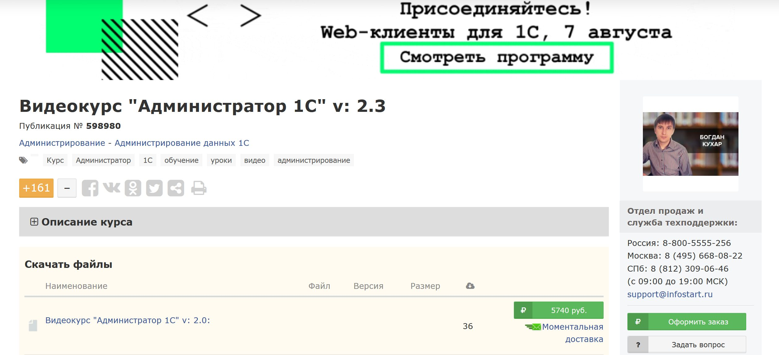 8. Видеокурс «Администратор 1С» от infostart.ru