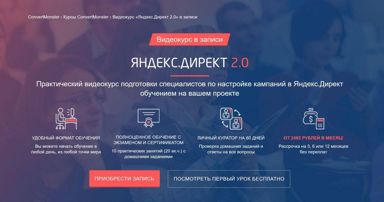 Видеокурс «Яндекс.Директ 2.0» в записи Convertmonster - Mozilla Firefox