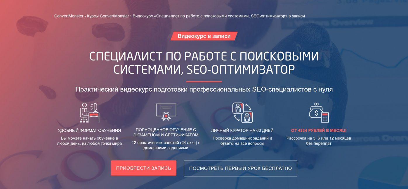 Видеокурс «Специалист по работе с поисковыми системами, SEO-оптимизатор» в записи Convertmonster