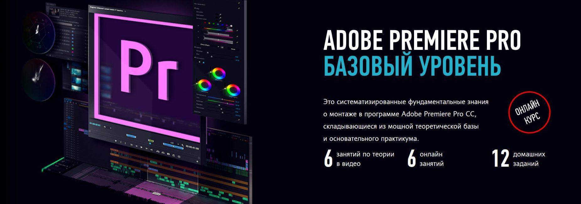 Adobe Premiere Pro. Базовый уровень - Mozilla Firefox
