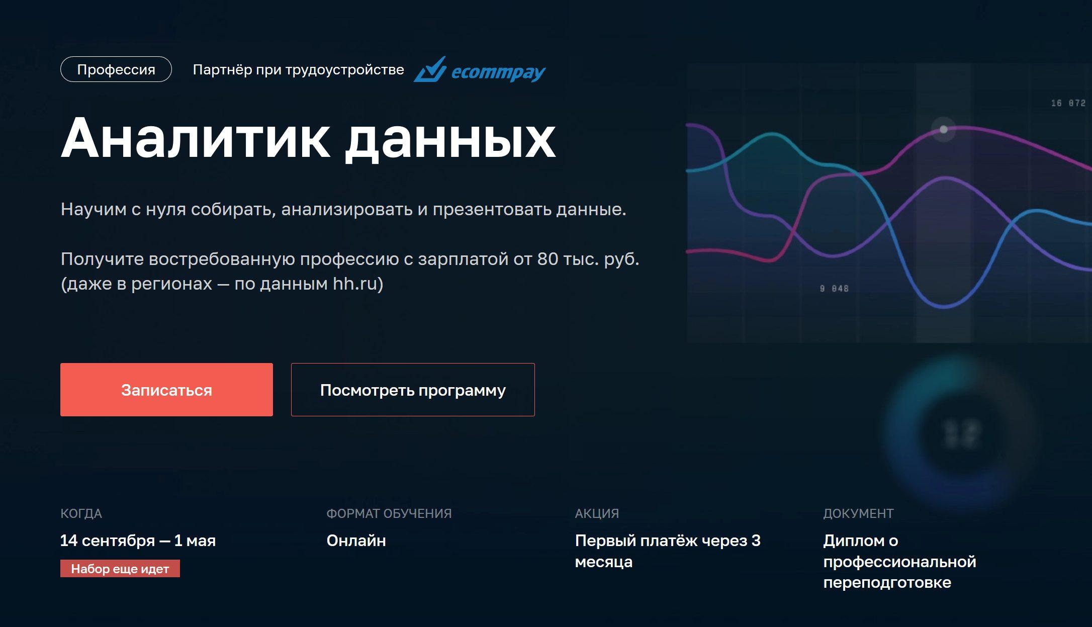 Аналитик данных – обучение с нуля на онлайн курсе в Нетологии. - Mozilla Firefox
