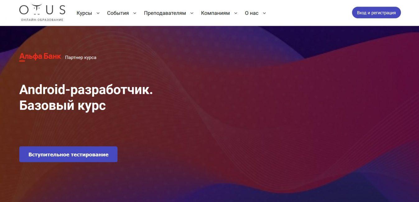 Android-разработчик. Базовый курс OTUS - Mozilla Firefox