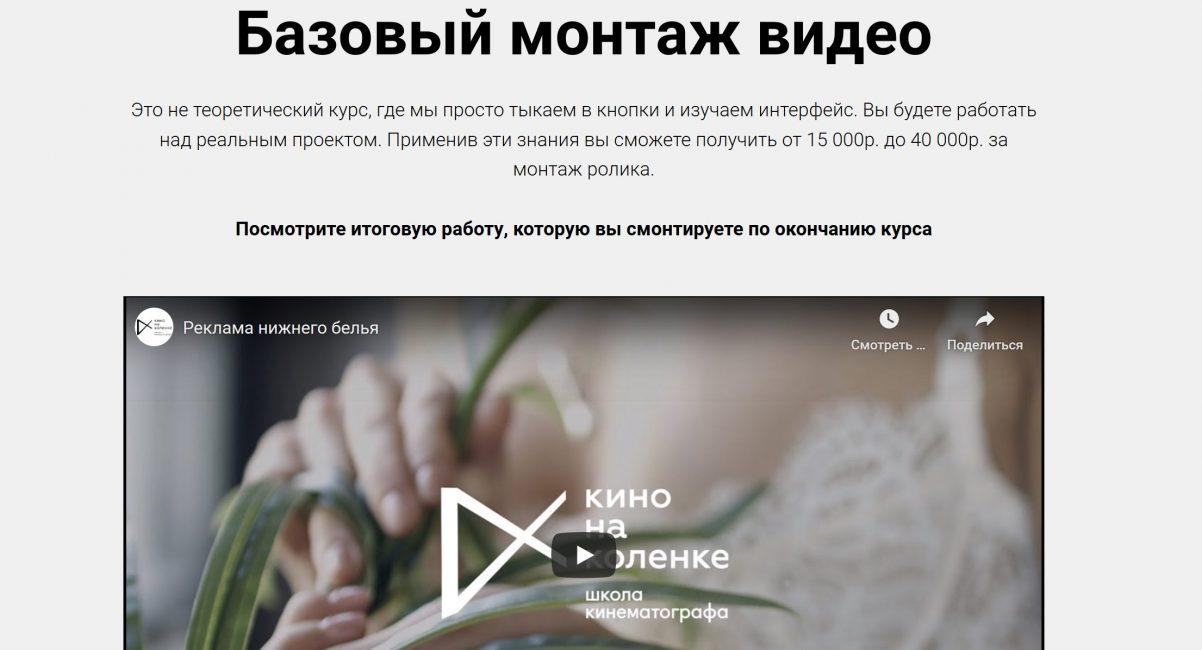 Базовый курс по монтажу видео - Mozilla Firefox