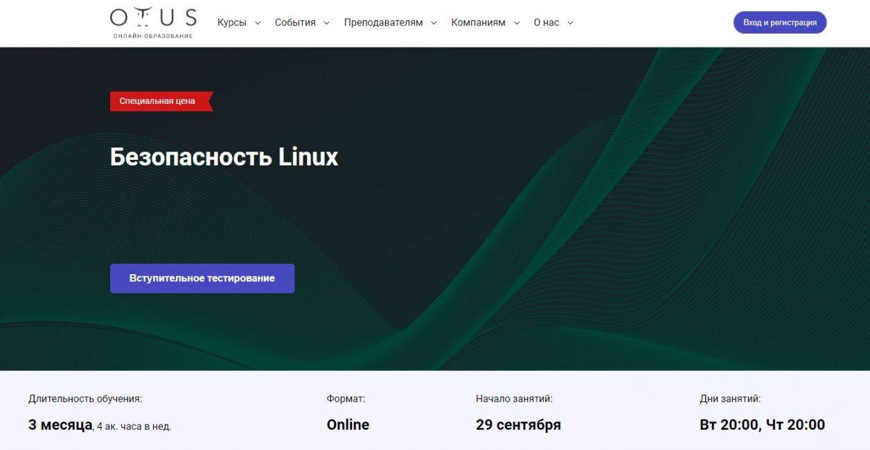 Безопасность Linux Otus