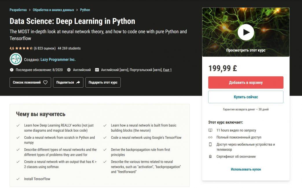 Наука о данных: глубокое обучение на Python