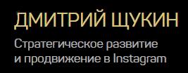 Продвижение и реклама в Инстаграм для блогов и бизнеса от Дмитрия Щукина