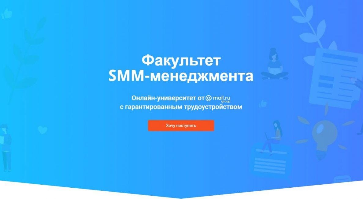 Факультет SMM-менеджмета от GeekBrains