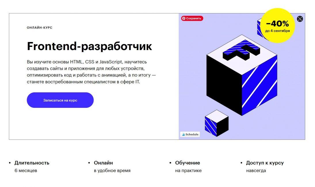 Frontend-разработчик - Mozilla Firefox