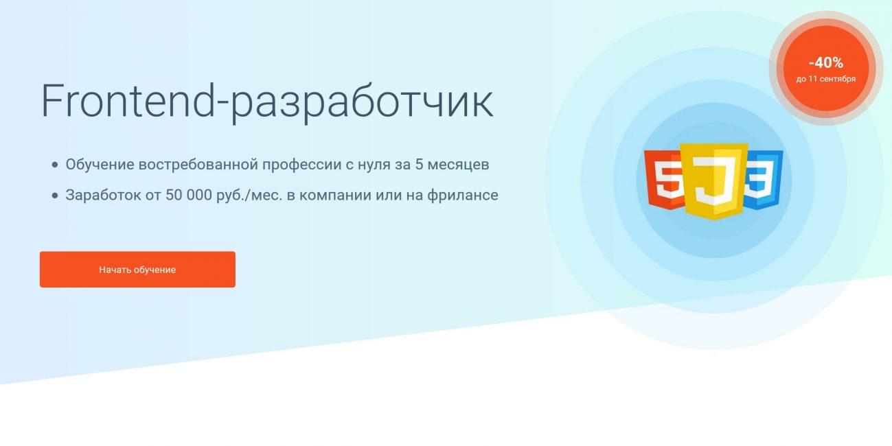 Frontend-разработчик обучение с нуля, курсы фронтенд разработчика GeekBrains - образовательный портал GeekBrains