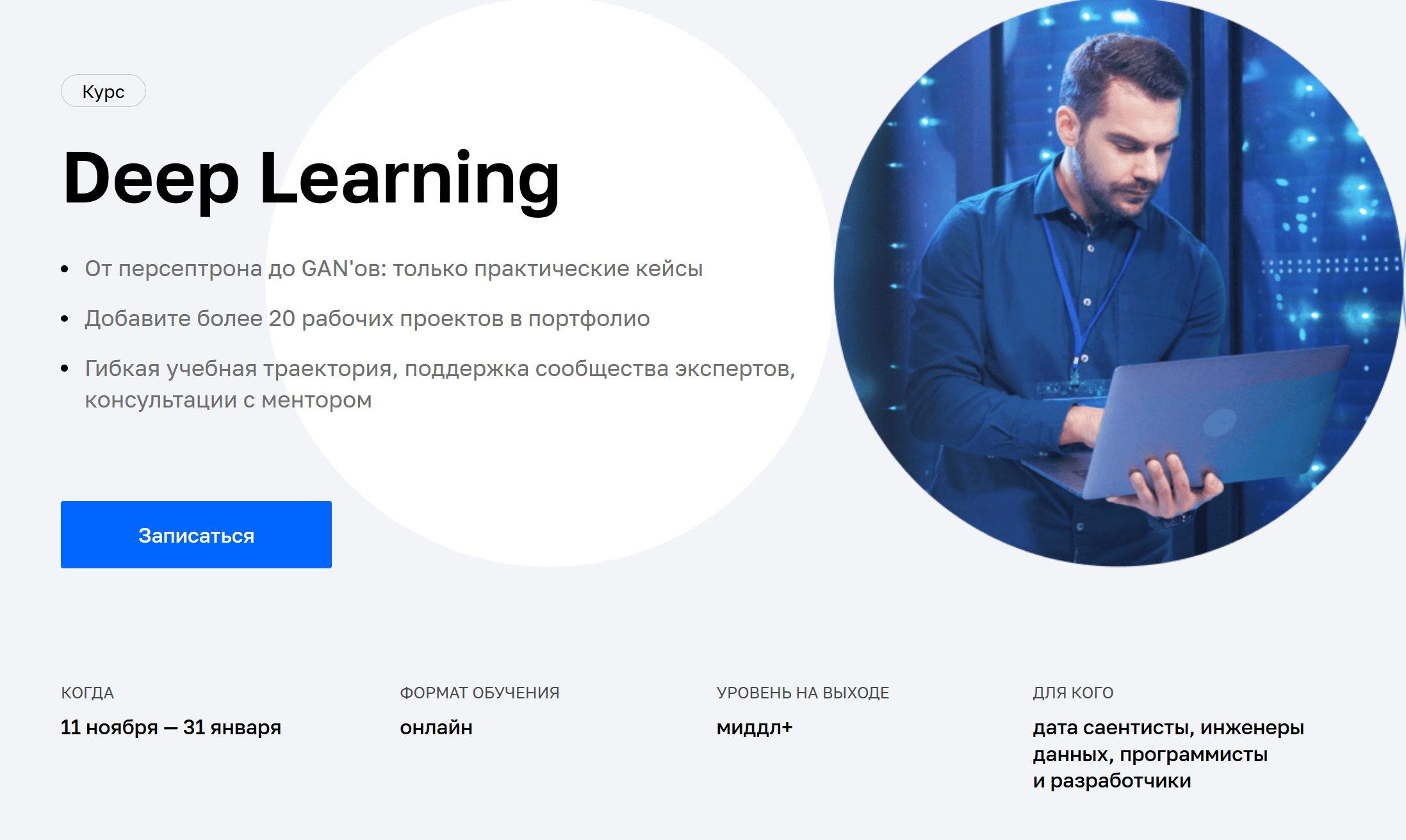 DEEP LEARNING от Netology