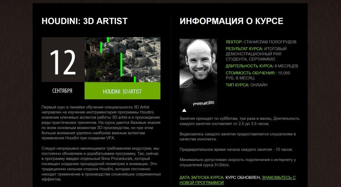 Houdini 3D Artist - Mozilla Firefox