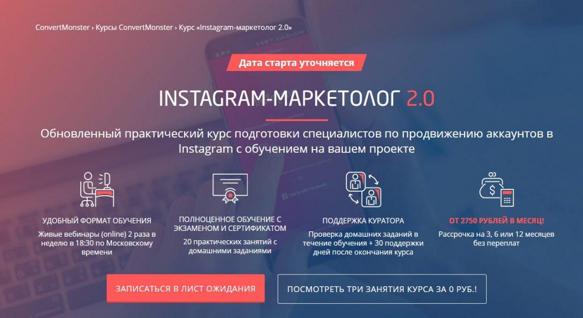 Instagram-маркетолог 2.0 от Convert Monster