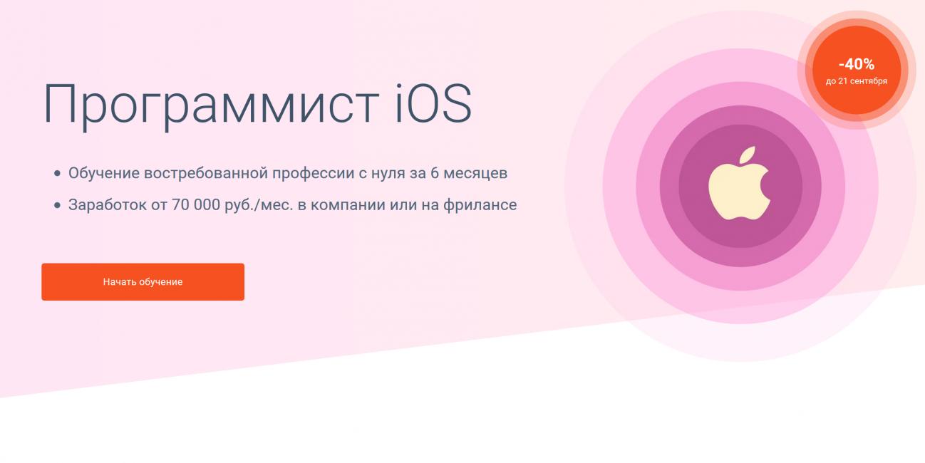 «Программист iOS» от Geekbrains