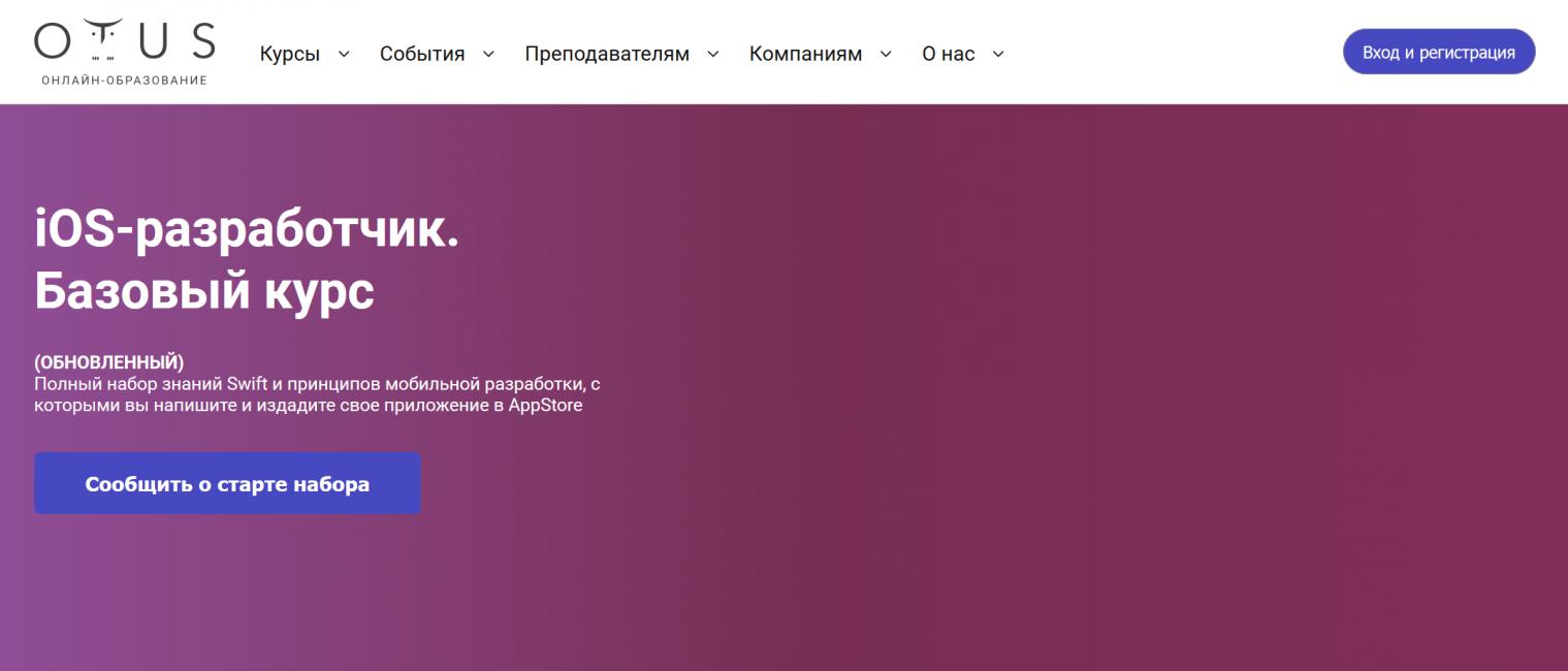 «Базовый курс iOS разработчик» от Otus