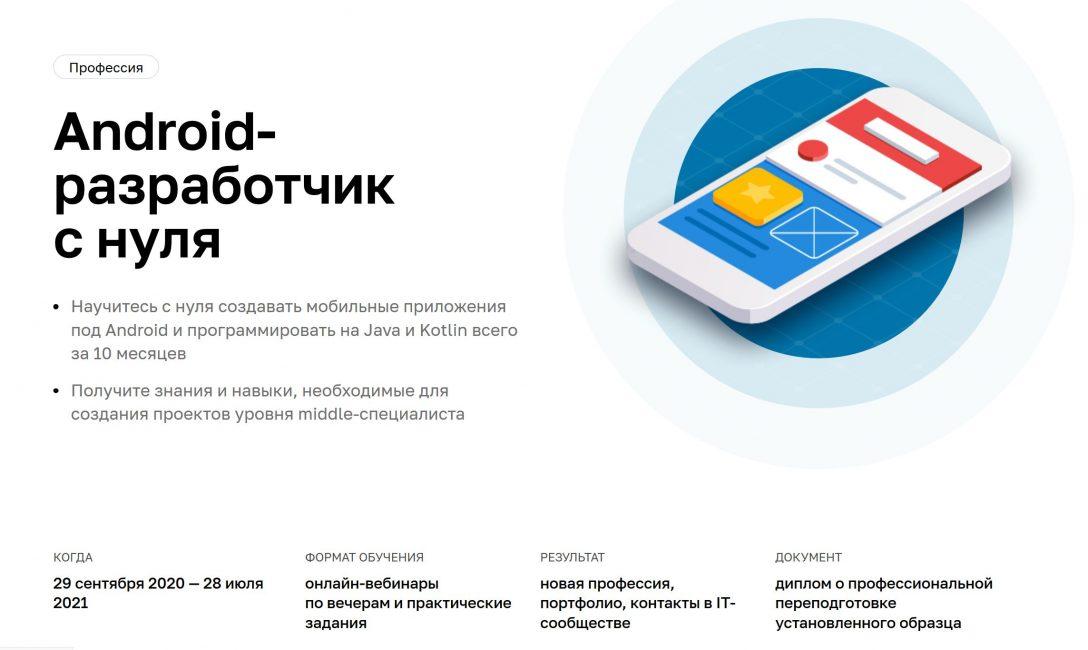 Курс Android-разработчик – обучение с нуля онлайн - Mozilla Firefox