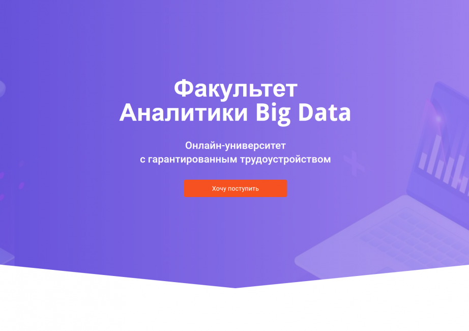 Big Data - обучение аналитике больших данных GeekBrains - образовательный портал