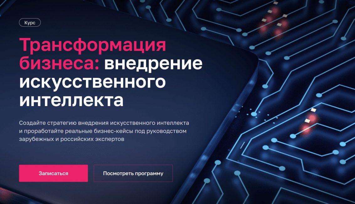 Трансформация бизнеса: внедрение искусственного интеллекта от Нетологии