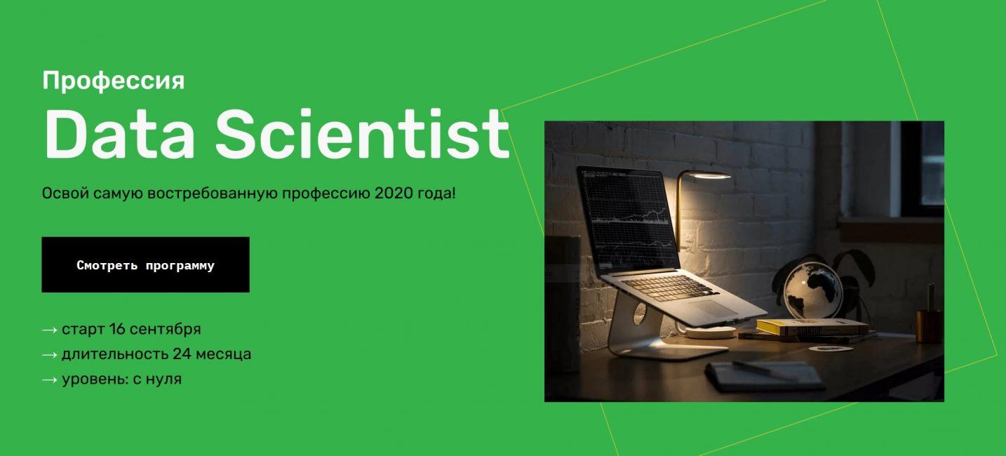 Data Scientist от Skillfactory
