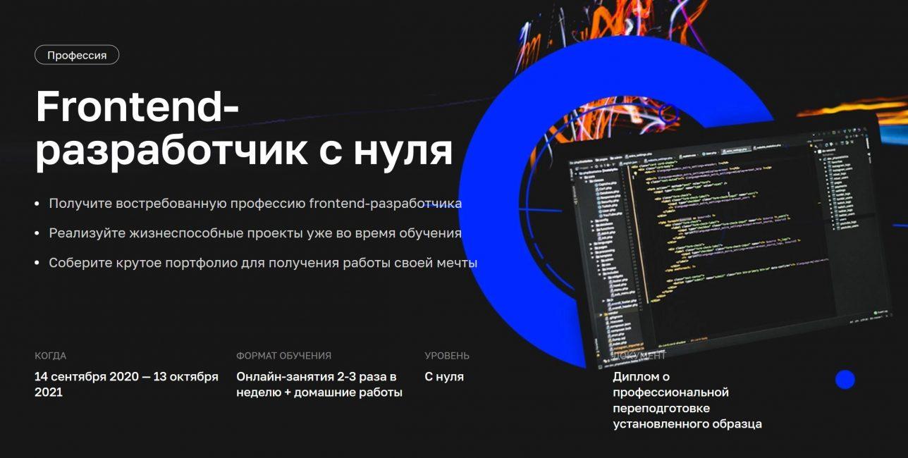 Курс Frontend-разработчик – обучение