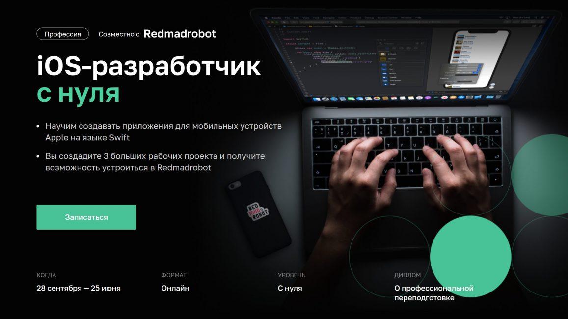 iOS-разработчик с нуля от Нетологии