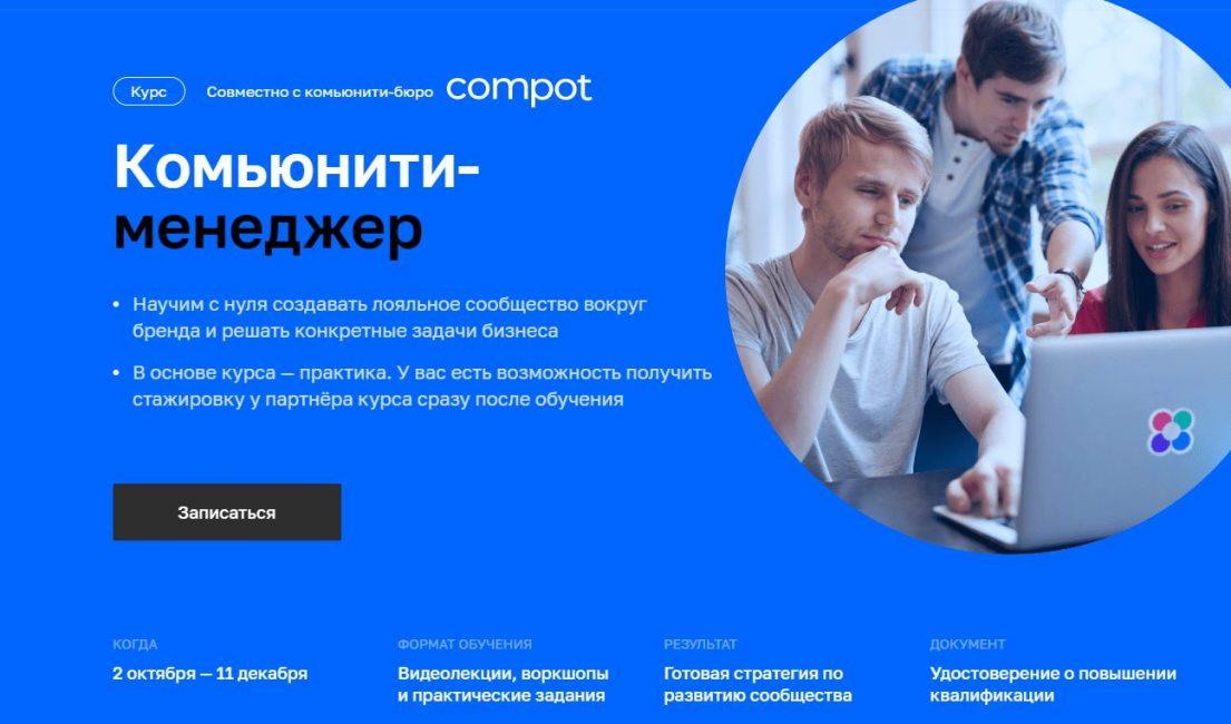 Курс Комьюнити-менеджер от Нетологии