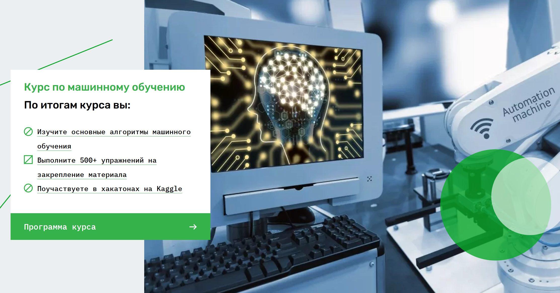 Курс по машинному обучению от SkillFactory