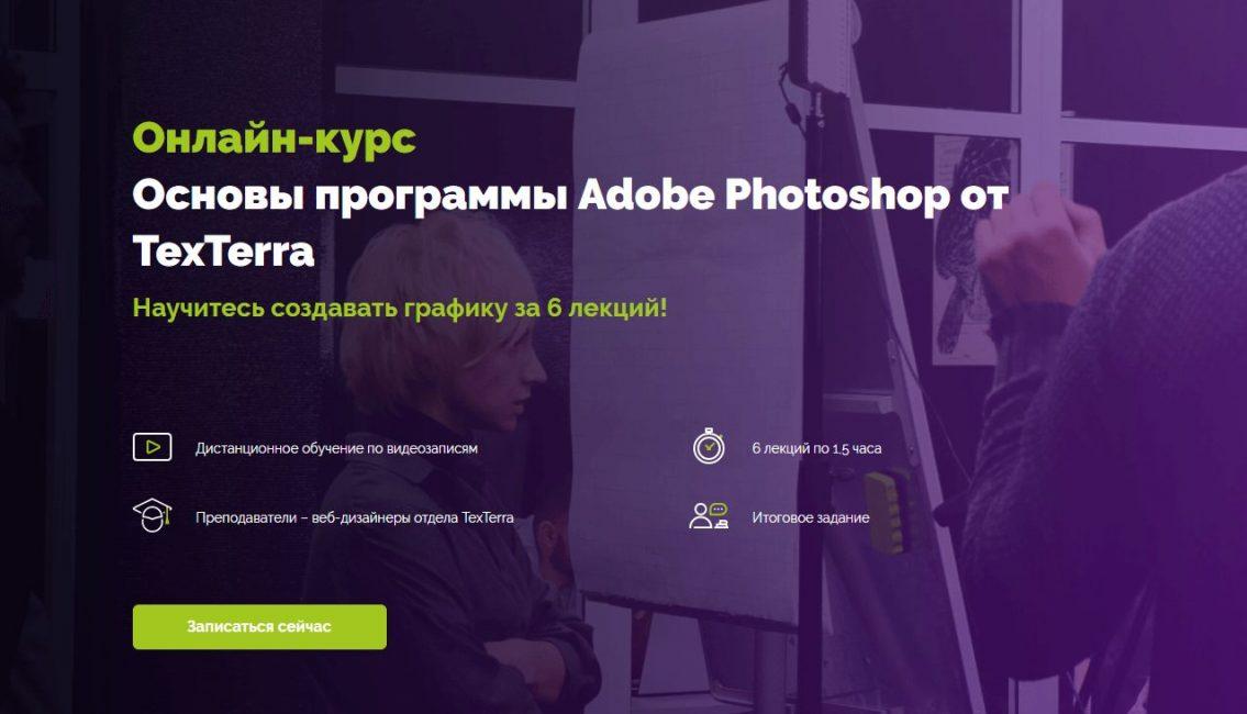 Курс «Онлайн-курс основы программы Adobe Photoshop» от TexTerra