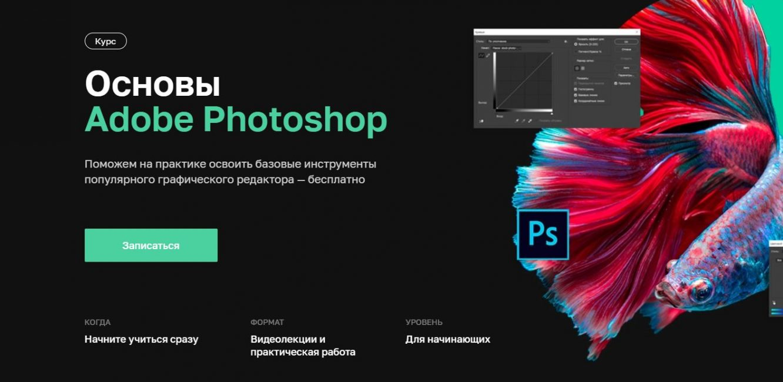 Курс «основы Adobe Photoshop» от Netology
