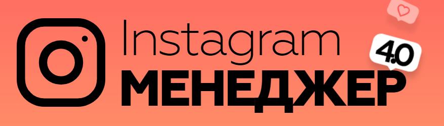 Instagram менеджер 4.0
