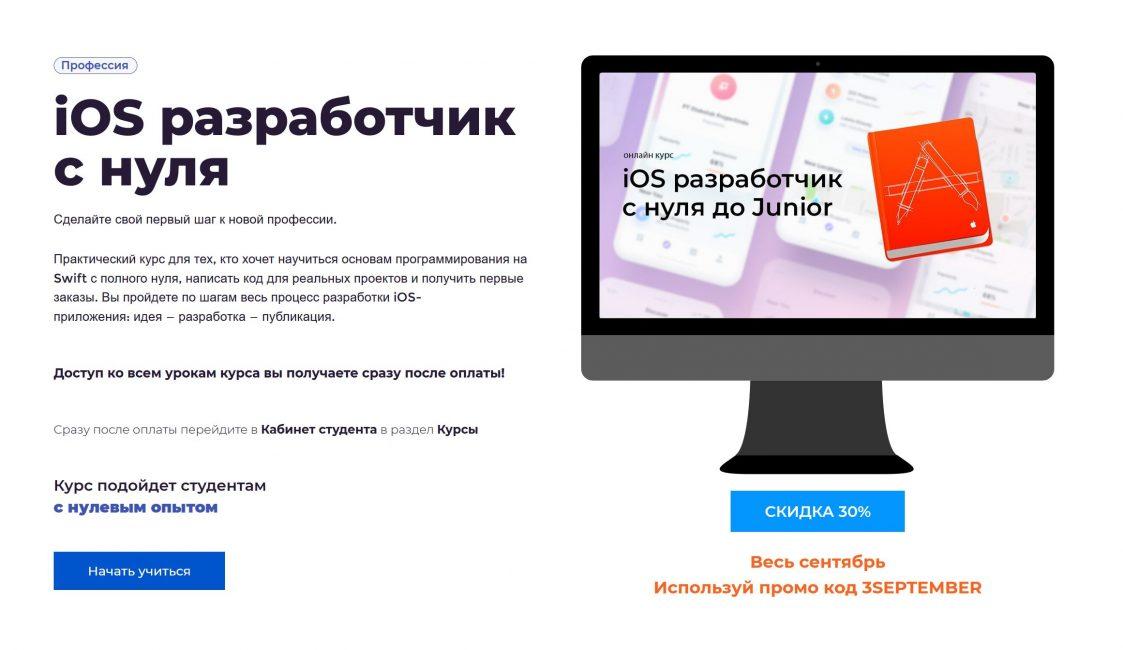 «iOS разработчик с нуля» от СвифтЛаб