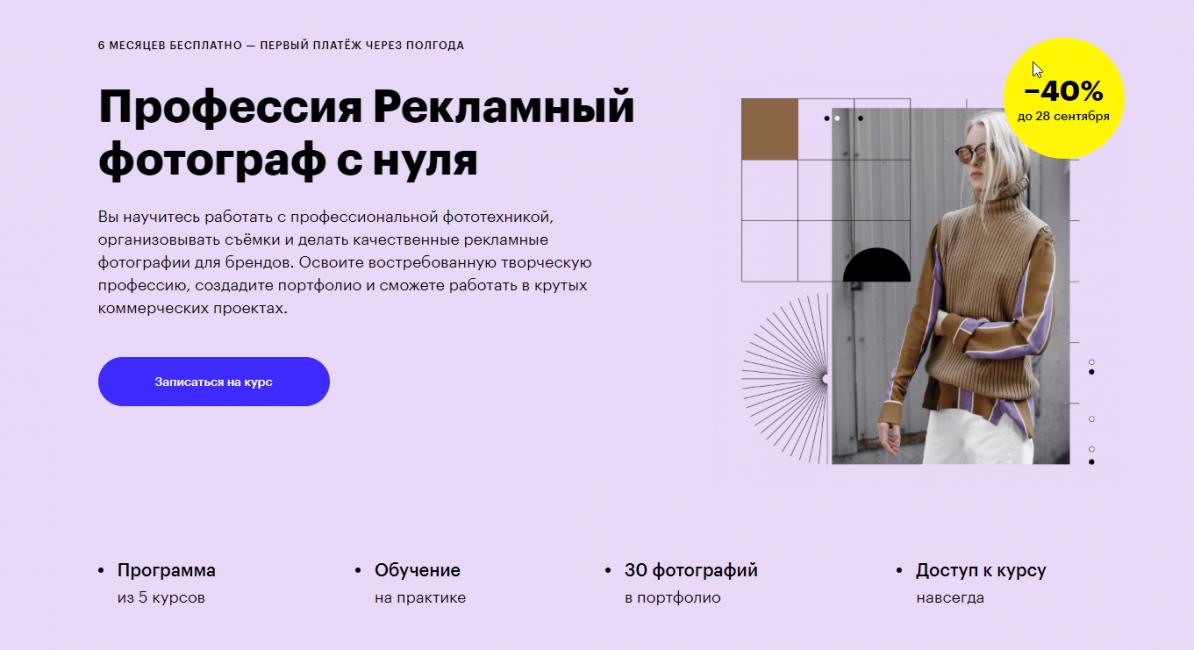 Курс «Рекламный фотограф с нуля» от Skillbox