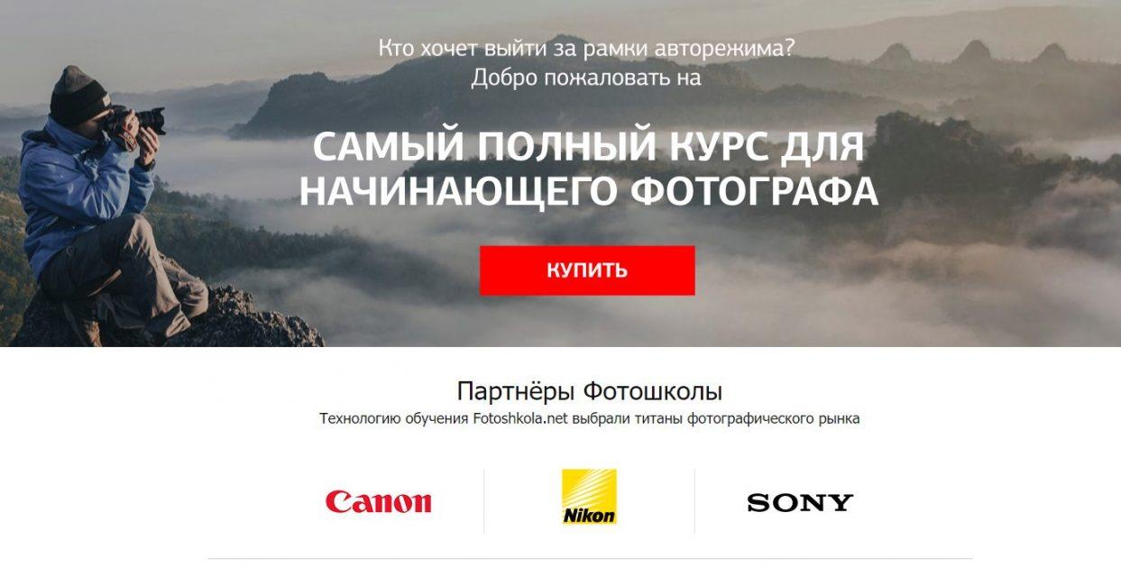 Курс «Самый полный курс для начинающего фотографа» от Fotoshkola