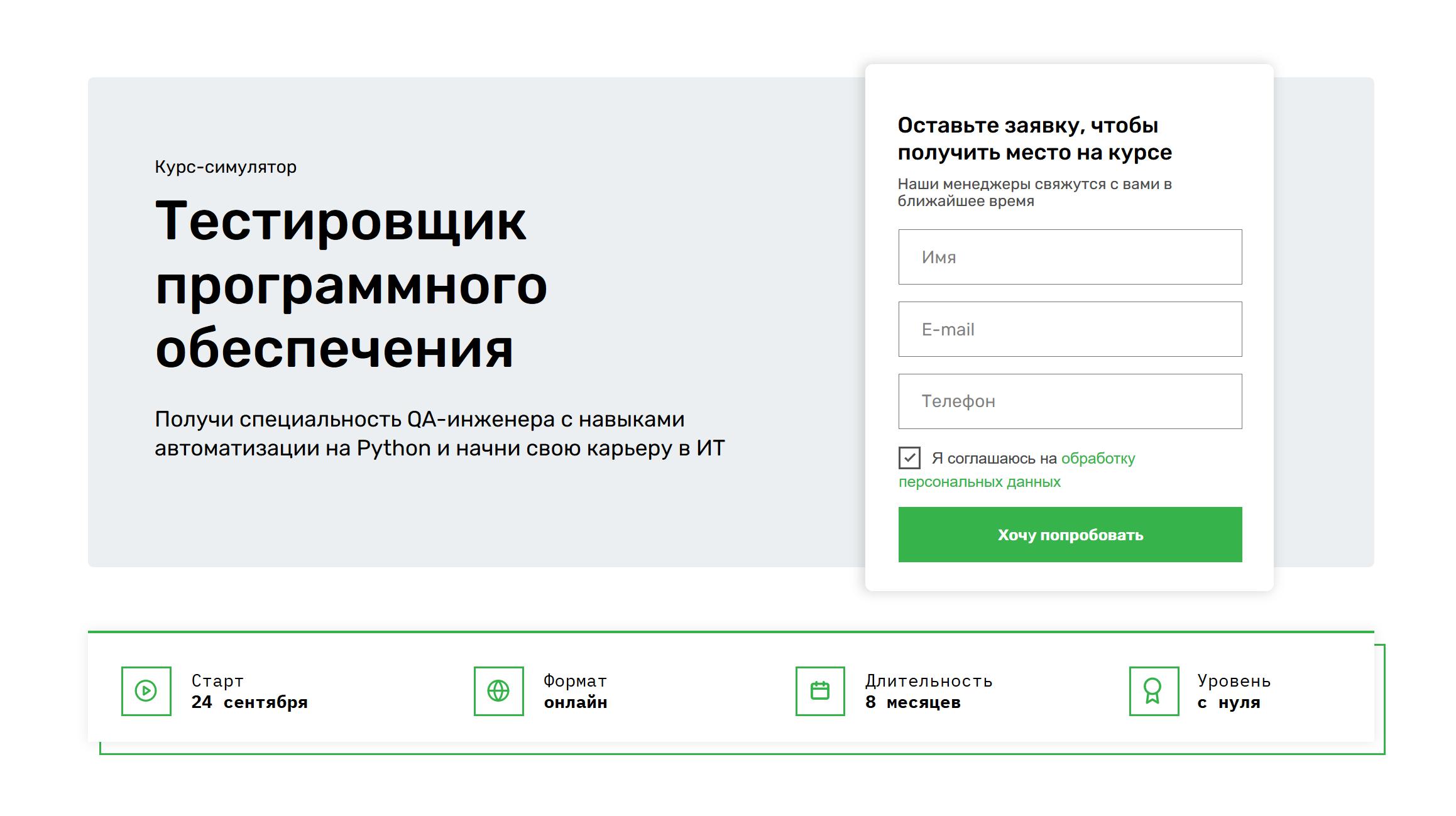 Курс тестировщик программного обеспечения от Skillfactory