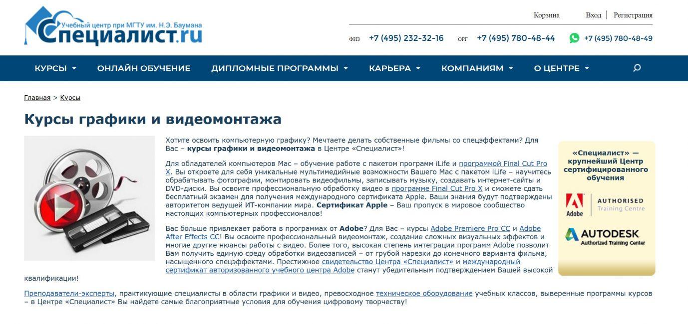 Видеомонтаж - ТОП-12 Лучших Оналайн-Курсов с 0 до PRO
