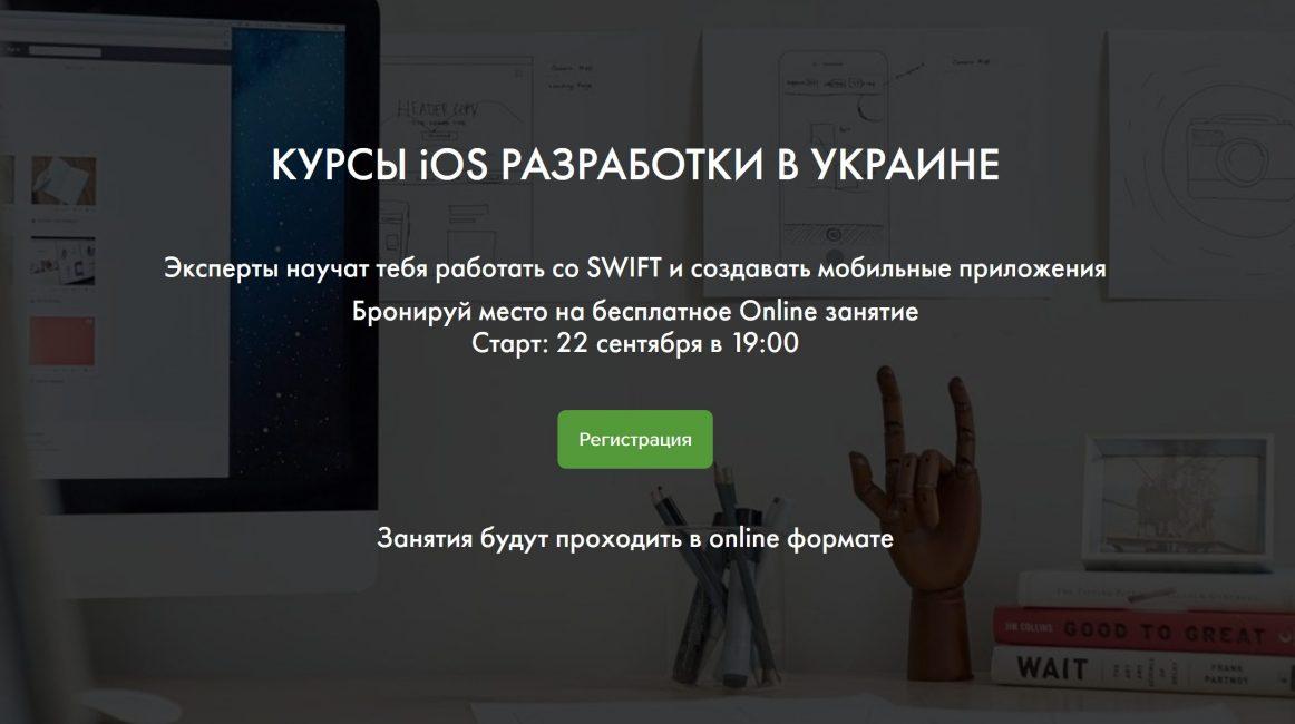 «разработка iOS» от SkillUp