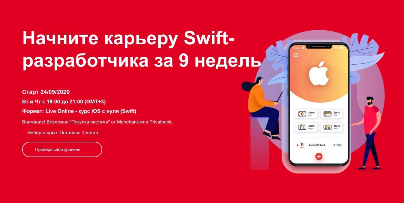 «начните карьеру Swift-разработчика за 9 недель» от web-academy
