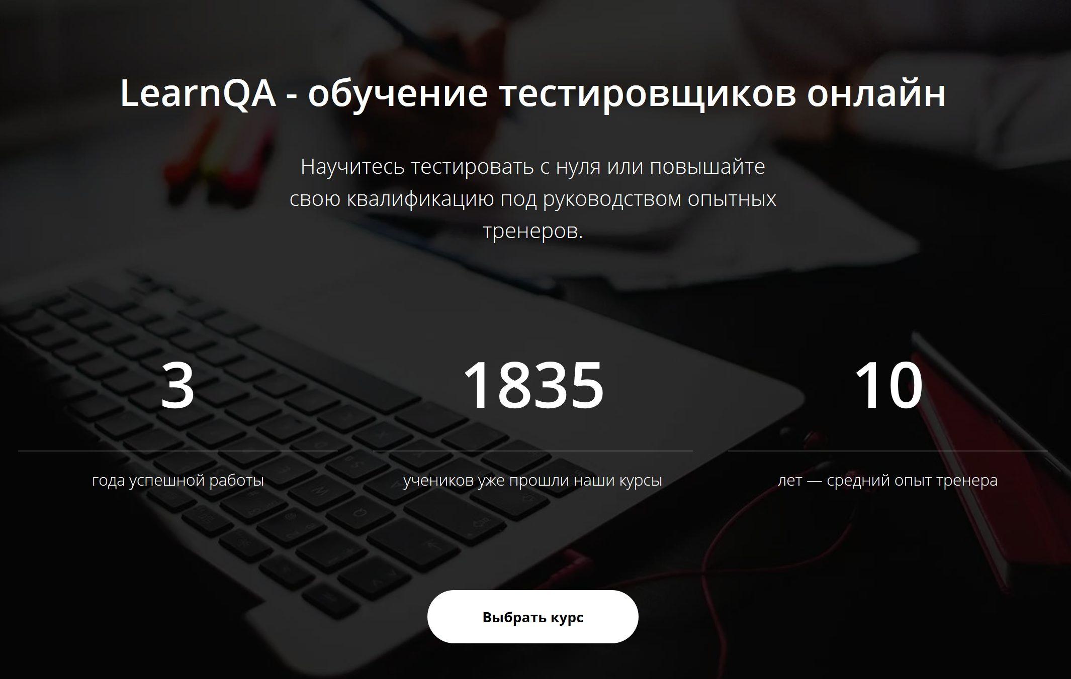 Обучение тестировщиков онлайн от LearnQA