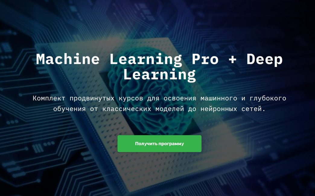Machine Learning Pro + Deep Learning от SkillFactory