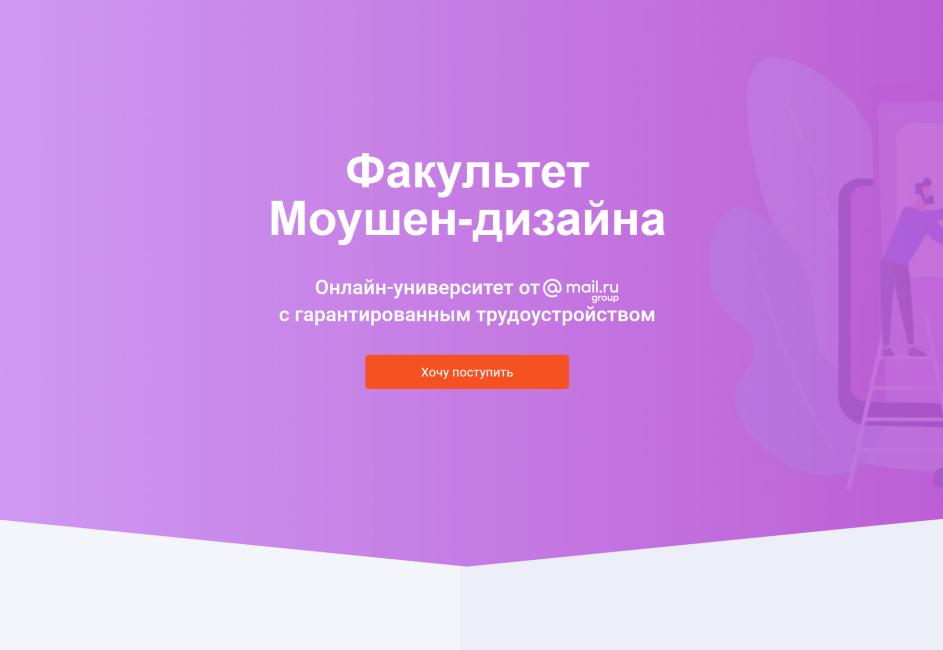Моушен-дизайн — онлайн-курс GeekBrains - образовательный портал - Mozilla Firefox
