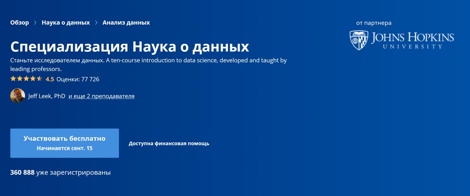 Специализация Data Science от Coursera
