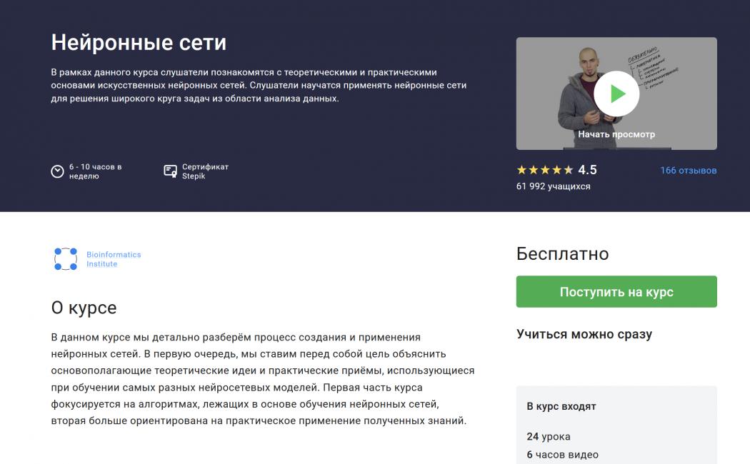 Нейронные сети от Stepik