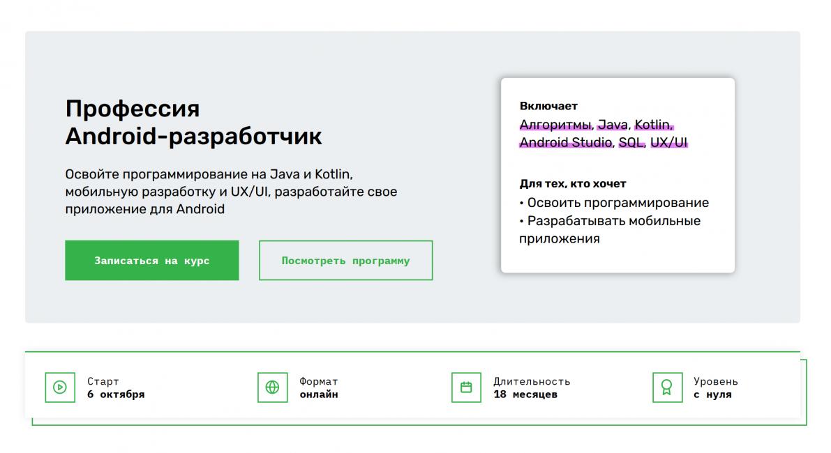 Обучение Android разработке с нуля - Курс программирования на Андроид - Школа по работе с данными SkillFactory - Mozilla Firefox