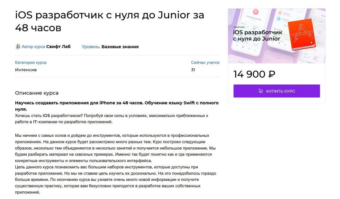 «разработчик iOS с нуля до Junior за 48 часов» от СвифтЛаб
