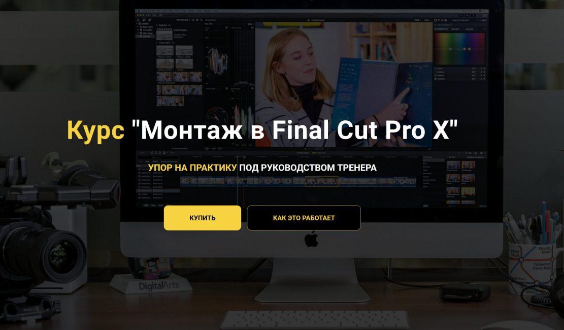 Онлайн курс Монтаж в Final Cut Pro X - Mozilla Firefox