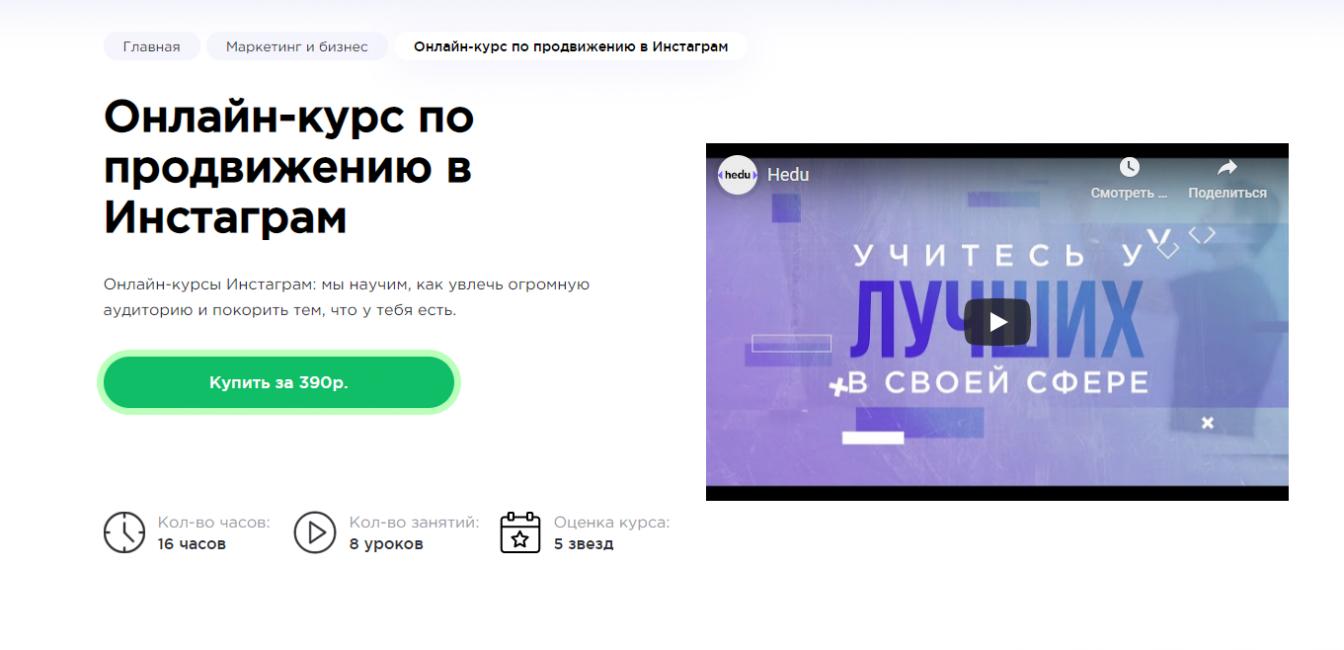 Онлайн-курс по продвижению в Инстаграм от онлайн-школы Hedu
