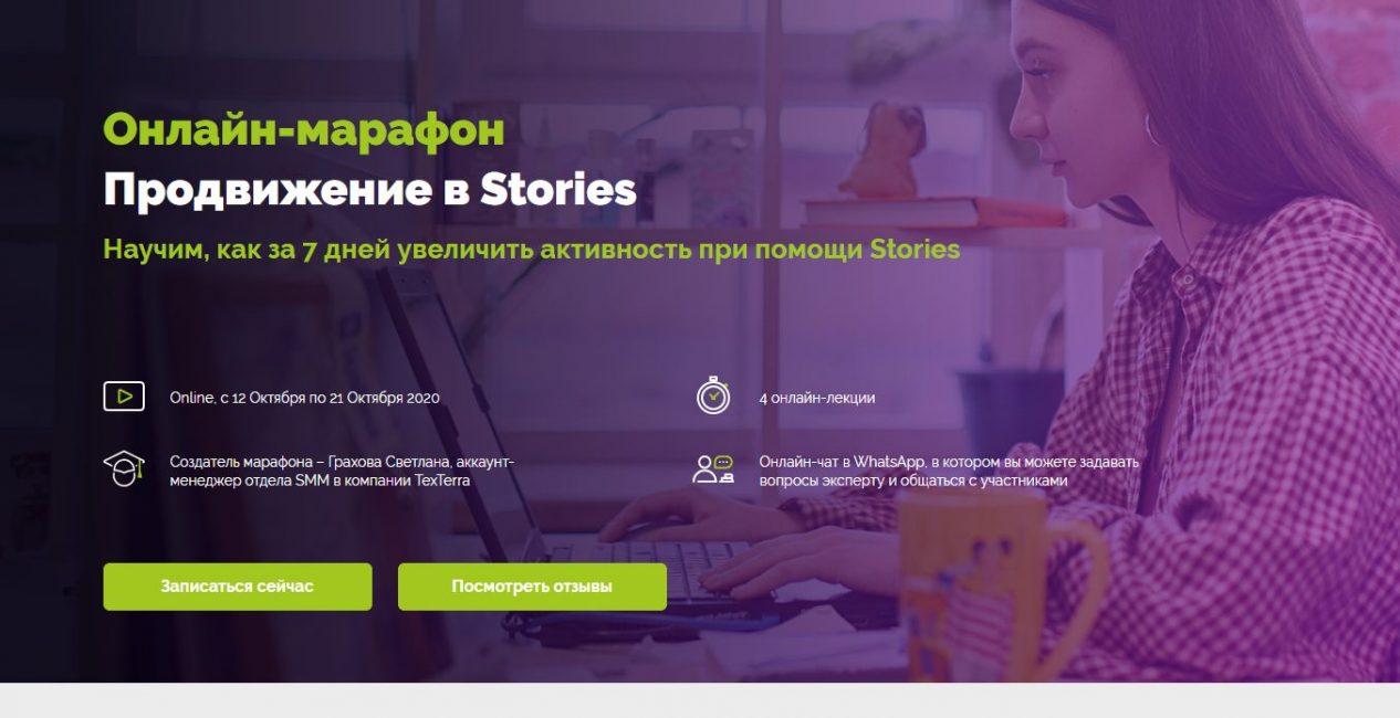 Онлайн-марафон Продвижение в Stories от Teach Line