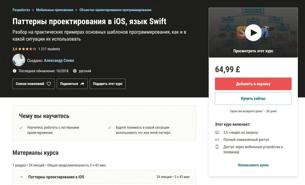 «Паттерны проектирования в iOS, язык Swift»
