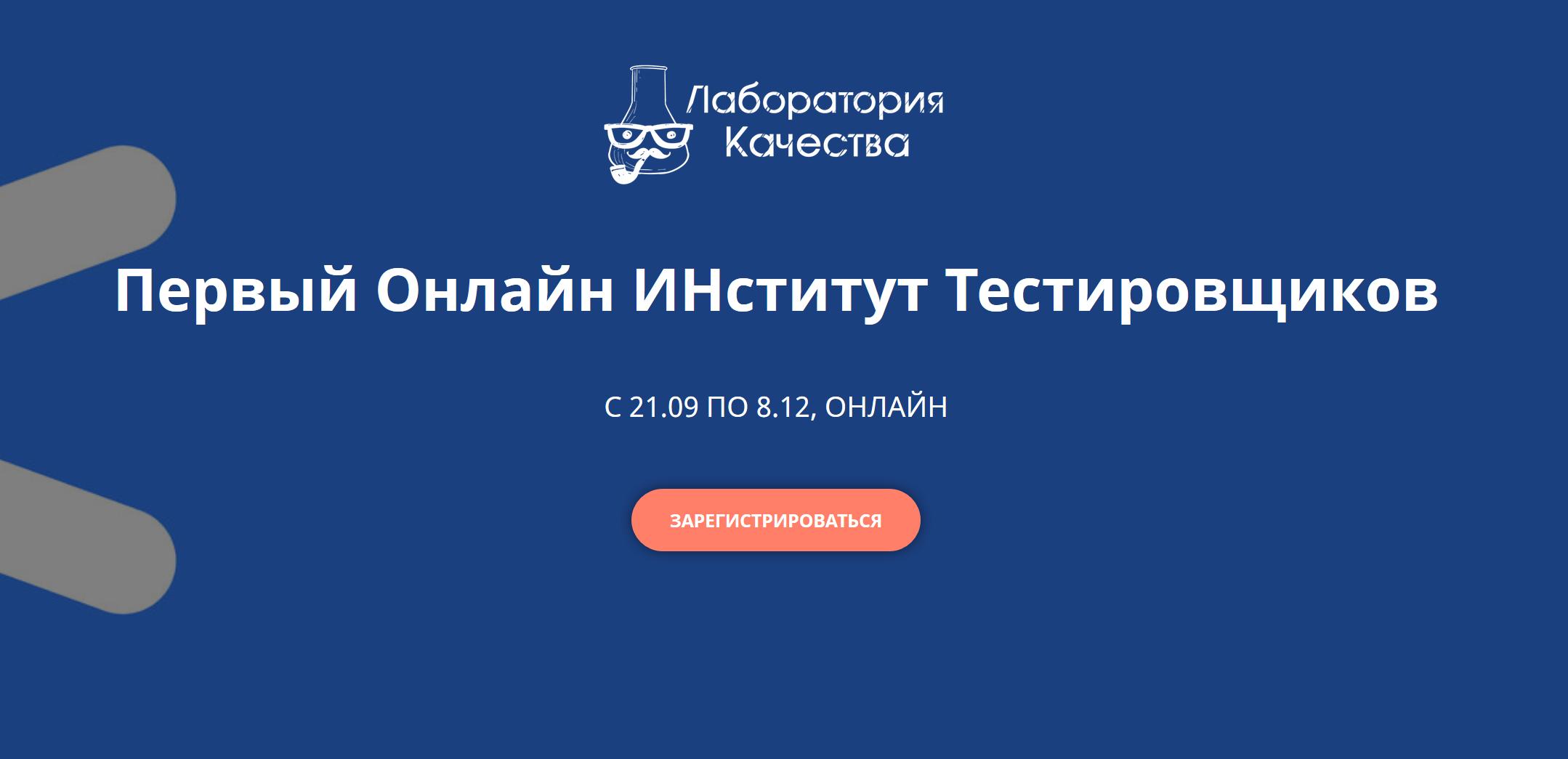 Первый онлайн институт тестировщиков