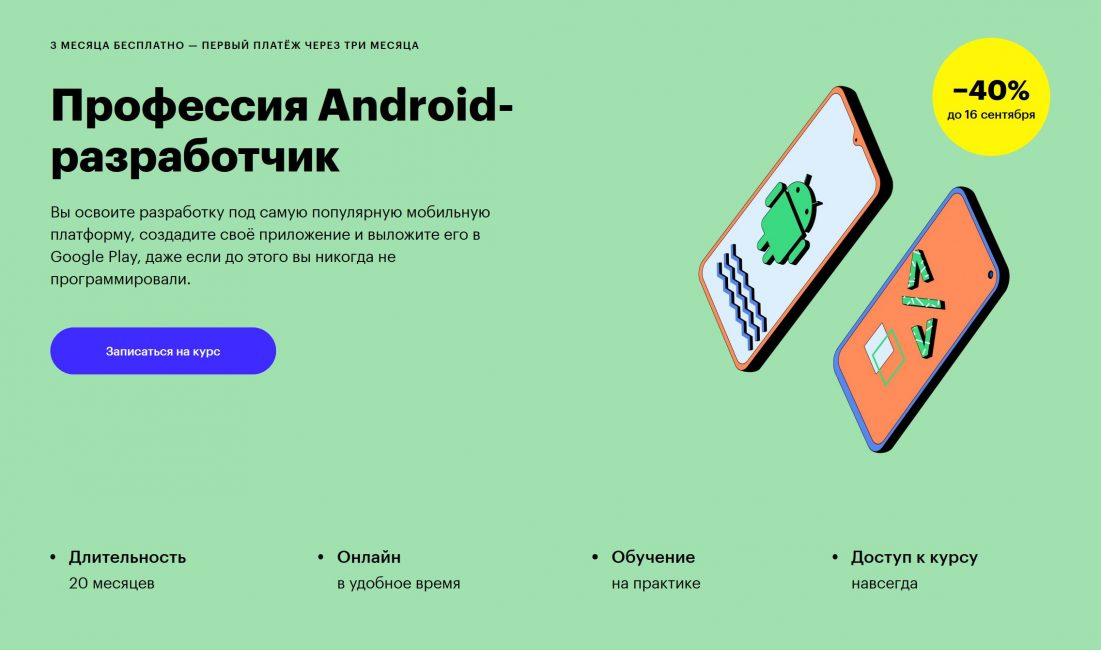 Профессия Android-разработчик